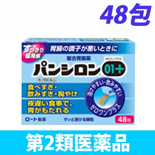 【第2類医薬品】ロート製薬 パンシロン 01プラス 48包