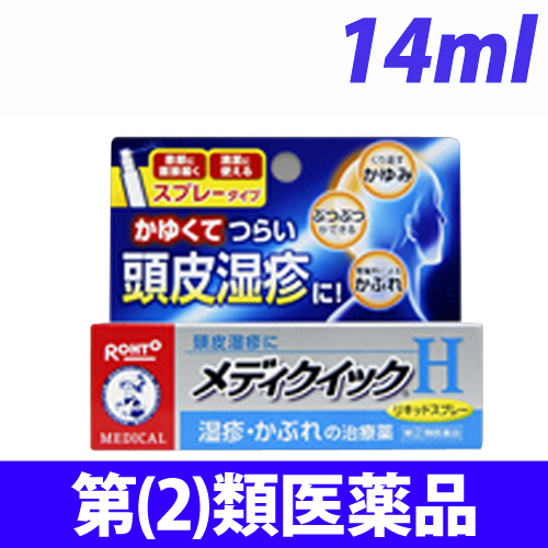 【第(2)類医薬品】ロート製薬 メンソレータム メディクイック H 14ml