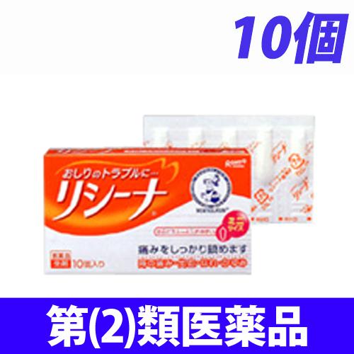 【第(2)類医薬品】ロート製薬 リシーナ 坐剤 10個入り