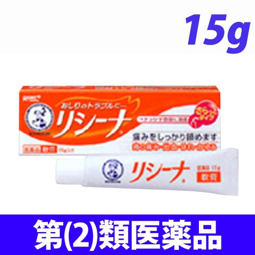 【第(2)類医薬品】ロート製薬 リシーナ 軟膏 15g