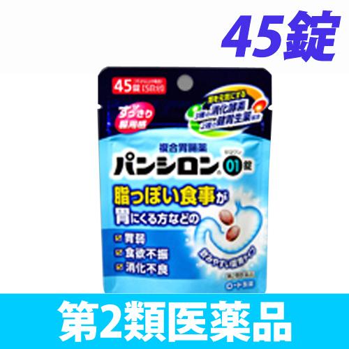【第2類医薬品】ロート製薬 パンシロン 01錠 45錠