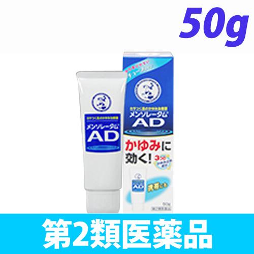 【第2類医薬品】ロート製薬 メンソレータム AD クリームm チューブタイプ 50g
