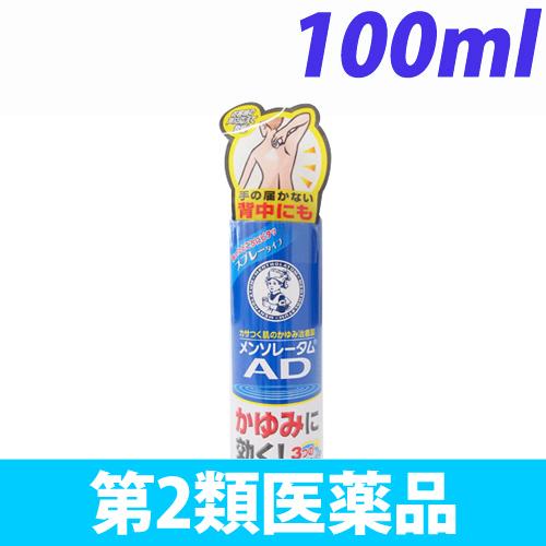 【第2類医薬品】ロート製薬 メンソレータム AD かゆみ止めスプレー 100ml
