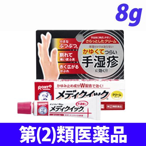 【第(2)類医薬品】ロート製薬 メンソレータム メディクイック クリームR 8g