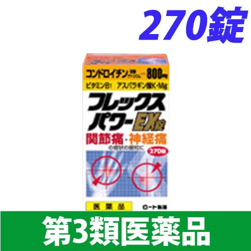 【第3類医薬品】ロート製薬 フレックスパワー EX錠 270錠