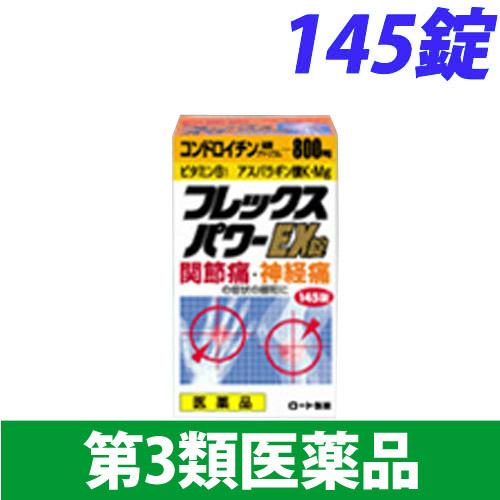 【第3類医薬品】ロート製薬 フレックスパワー EX錠 145錠
