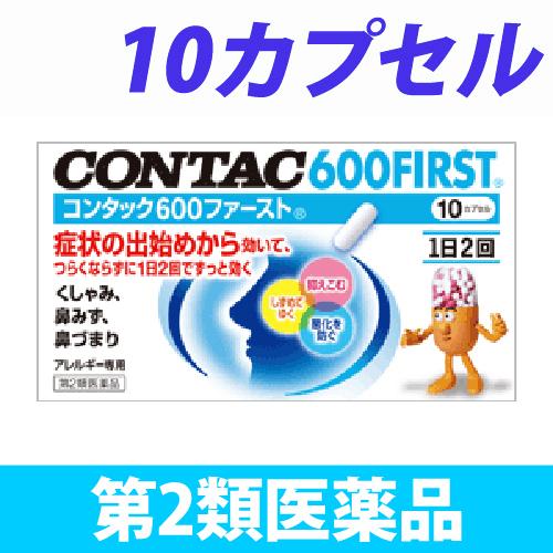 【第2類医薬品】グラクソ・スミスクライン コンタック 600ファースト 10カプセル