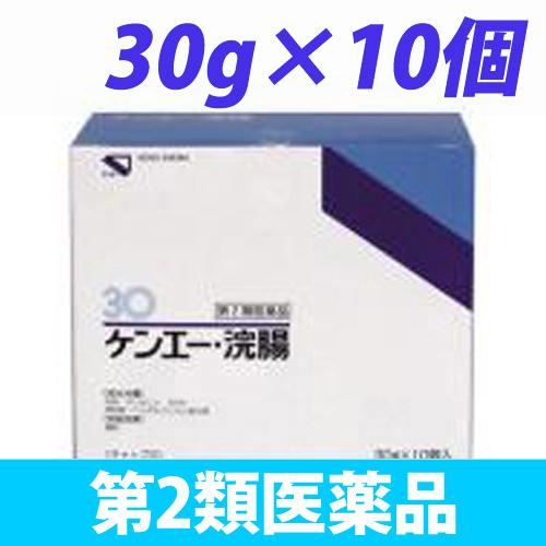【第2類医薬品】健栄製薬 ケンエー 浣腸 30g 10個入