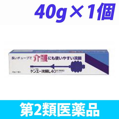 【第2類医薬品】健栄製薬 ケンエー 浣腸L40 40g 1個入
