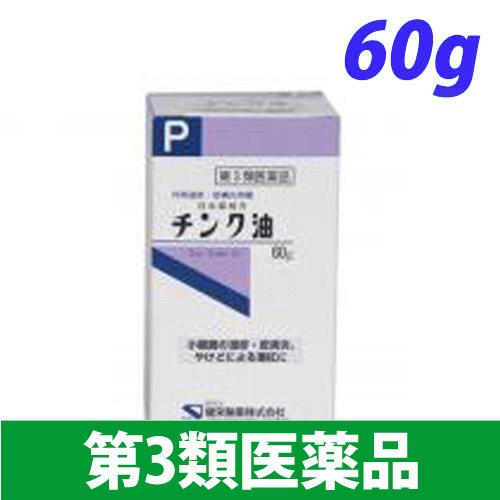 【第3類医薬品】健栄製薬 チンク油 60g