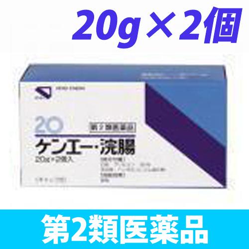 【第2類医薬品】健栄製薬 ケンエー 浣腸 20g 2個