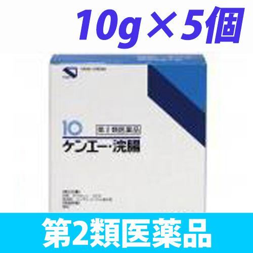 【第2類医薬品】健栄製薬 ケンエー 浣腸 10g 5個
