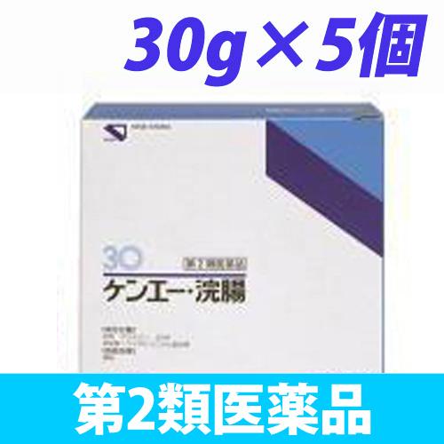 【第2類医薬品】健栄製薬 ケンエー 浣腸 30g 5個入
