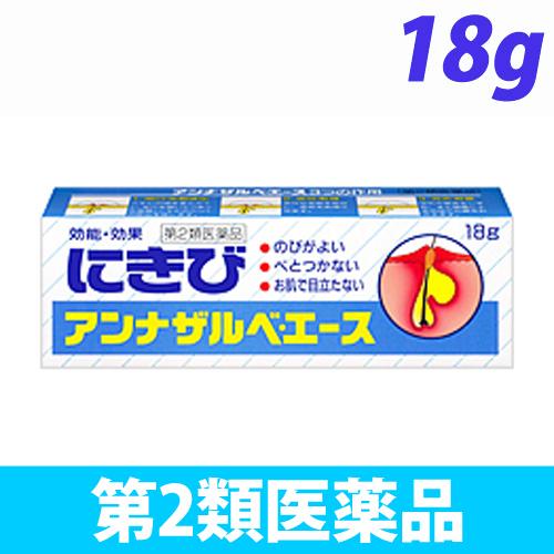 【第2類医薬品】エスエス製薬 アンナザルベ エース 18g