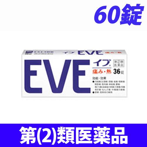 【第(2)類医薬品】エスエス製薬 イブ A錠 60錠