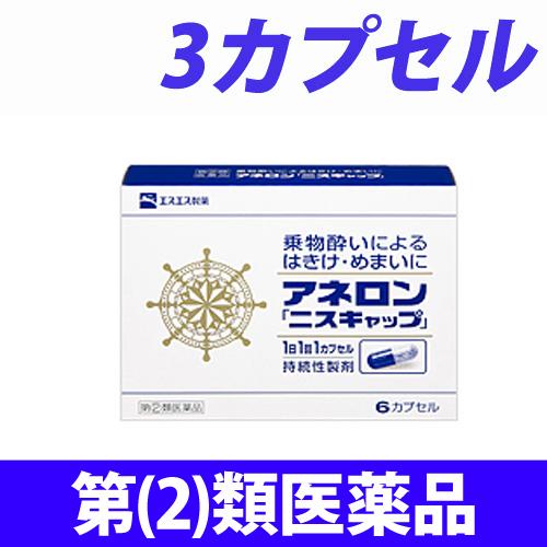 【第(2)類医薬品】エスエス製薬 アネロン ニスキャップ 3カプセル
