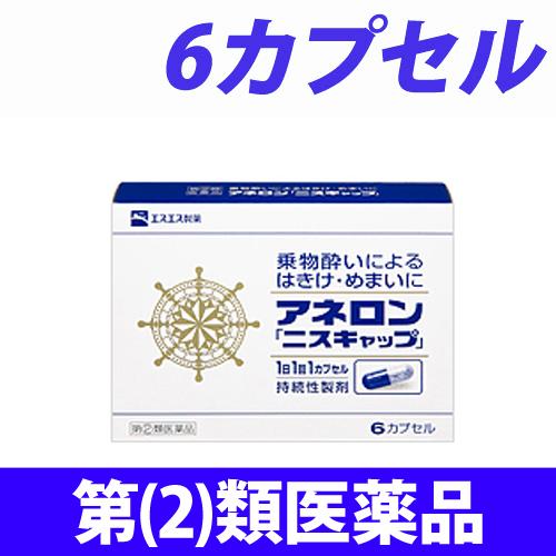 【第(2)類医薬品】エスエス製薬 アネロン ニスキャップ 6カプセル