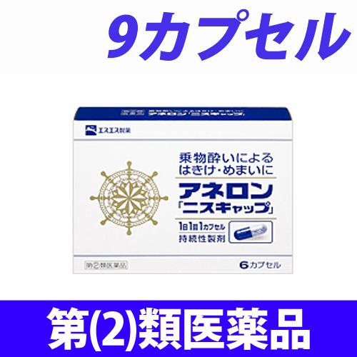 【第(2)類医薬品】エスエス製薬 アネロン ニスキャップ 9カプセル