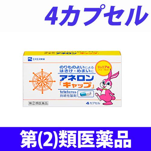 【第(2)類医薬品】エスエス製薬 アネロン ニスキャップ 4カプセル