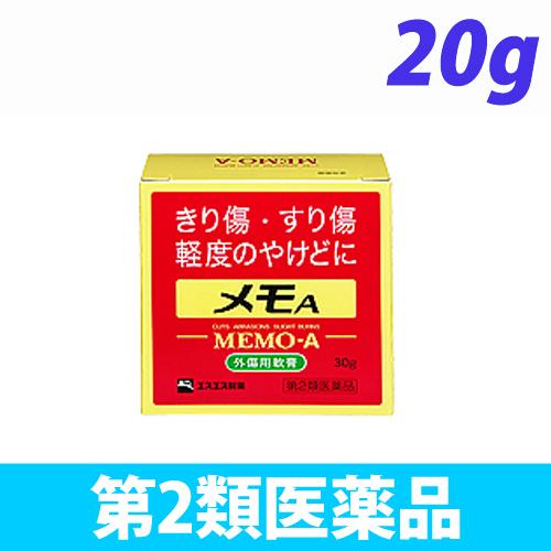 【第2類医薬品】エスエス製薬 メモA 20g