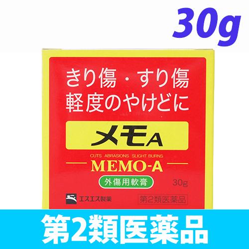 【第2類医薬品】エスエス製薬 メモA 30g