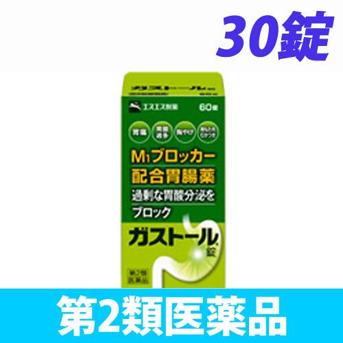 【第2類医薬品】エスエス製薬 ガストール 錠 30錠