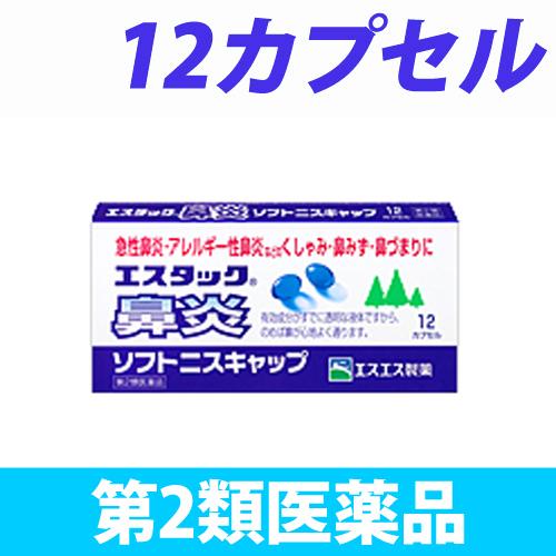【第2類医薬品】エスエス製薬 エスタック 鼻炎ソフトニスキャップ 12カプセル