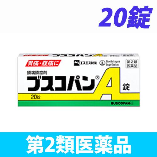 【第2類医薬品】エスエス製薬 ブスコパン A 20錠