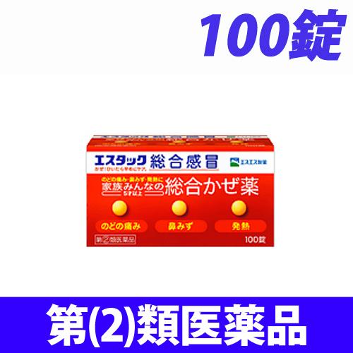 【第(2)類医薬品】エスエス製薬 エスタック 総合感冒 100錠