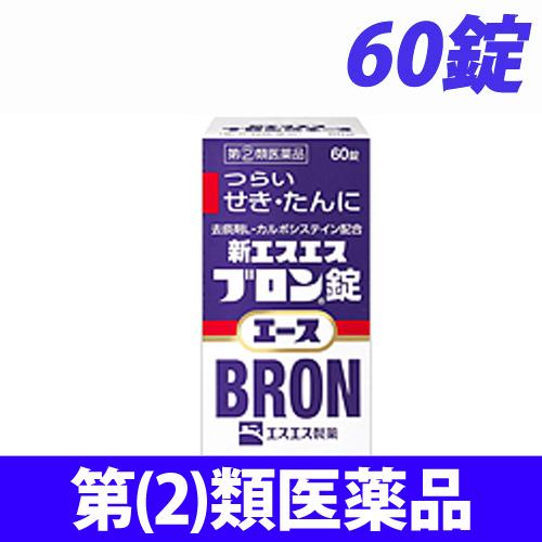 【第(2)類医薬品】エスエス製薬 新エスエスブロン錠エース 60錠