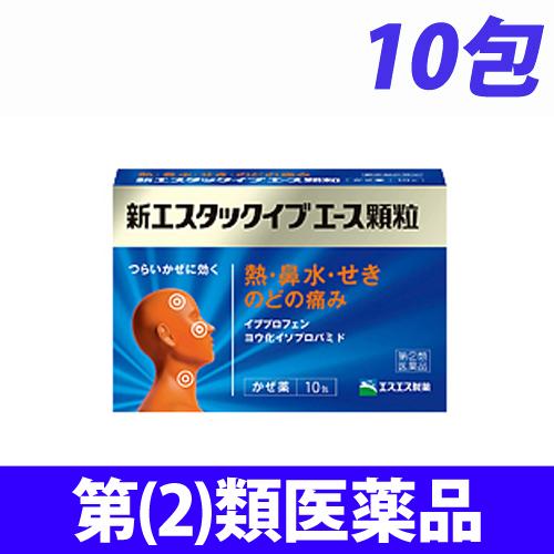 【第(2)類医薬品】エスエス製薬 新エスタック イブエース顆粒 10包