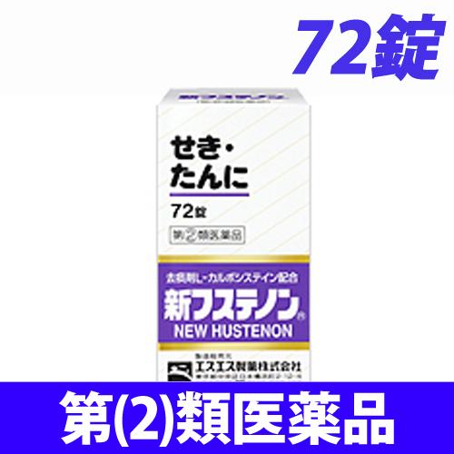 【第(2)類医薬品】エスエス製薬 新フステノン 72錠
