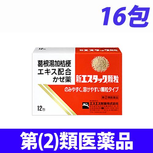【第(2)類医薬品】エスエス製薬 新エスタック 顆粒 16包