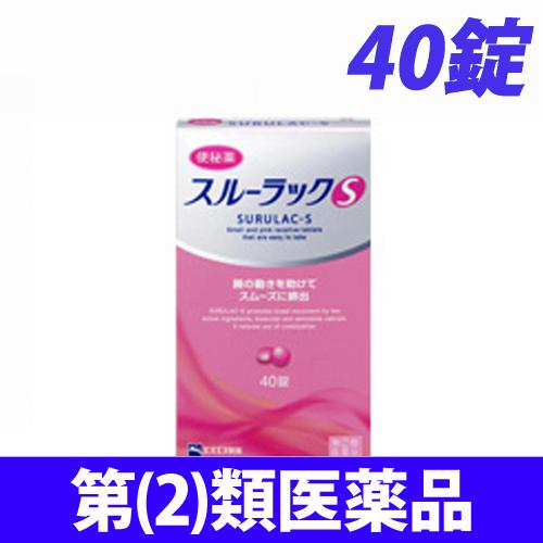 【第(2)類医薬品】エスエス製薬 スルーラック S 40錠