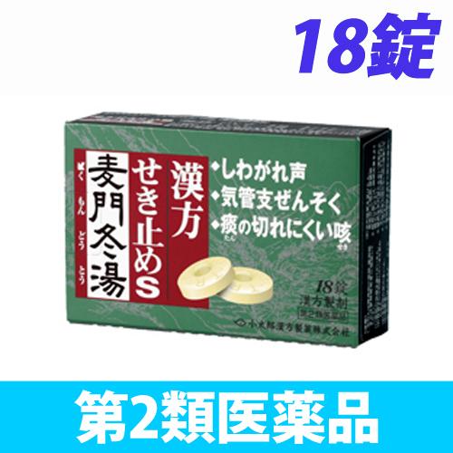 【第2類医薬品】小太郎漢方製薬 「麦門冬湯」漢方せき止めトローチS 18錠