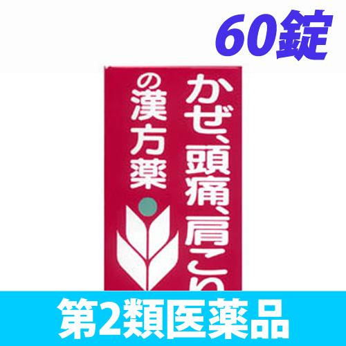 【第2類医薬品】小太郎漢方製薬 コタロー 葛根湯エキス錠S 60錠