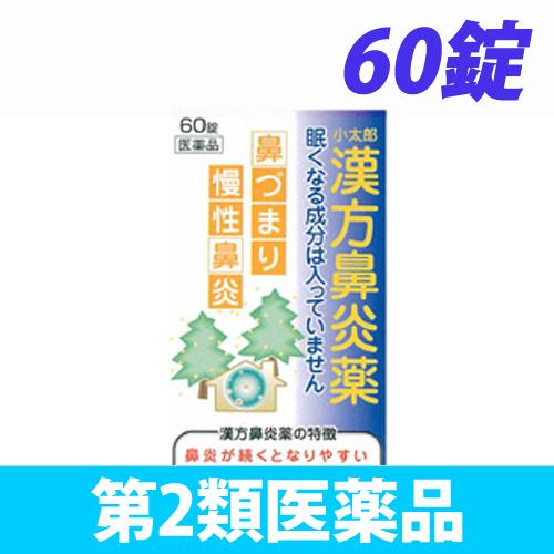 【第2類医薬品】小太郎漢方製薬 コタロー 小太郎漢方鼻炎薬A 60錠