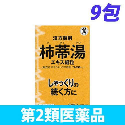 【第2類医薬品】小太郎漢方製薬 コタロー ネオカキックス細粒 9包