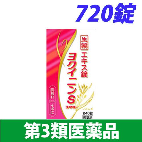 【第3類医薬品】小太郎漢方製薬 コタロー ヨクイニンS 720錠