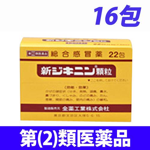 【第(2)類医薬品】全薬工業 ジキニン 新ジキニン顆粒 16包