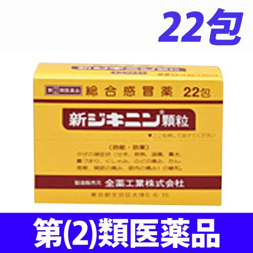 【第(2)類医薬品】全薬工業 ジキニン 新ジキニン顆粒 22包