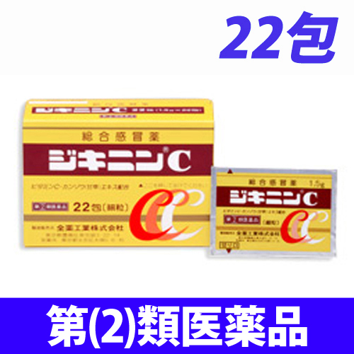【第(2)類医薬品】全薬工業 ジキニン C 22包