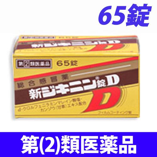 【第(2)類医薬品】全薬工業 ジキニン 新ジキニン錠D 65錠