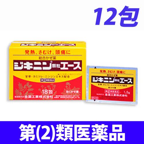 【第(2)類医薬品】全薬工業 ジキニン 顆粒エース 12包