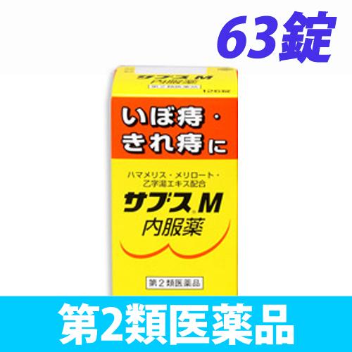 【第2類医薬品】全薬工業 サブスM 63錠