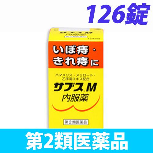 【第2類医薬品】全薬工業 サブスM 126錠