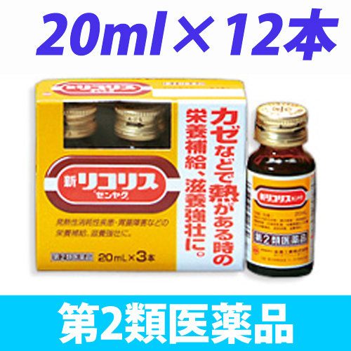 【第2類医薬品】全薬工業 リコリス 新リコリス「ゼンヤク」 20ml 12本