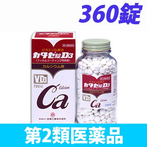 【第2類医薬品】全薬工業 カタセ 錠D3 360錠