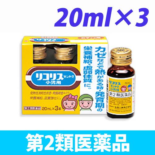 【第2類医薬品】全薬工業 リコリス 「ゼンヤク」小児用 20ml 3本
