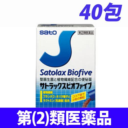 【第(2)類医薬品】佐藤製薬 サトラックス サトラックスビオファイブ 40包
